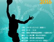 basketball2016