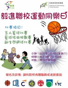Sport Fun Day Poster