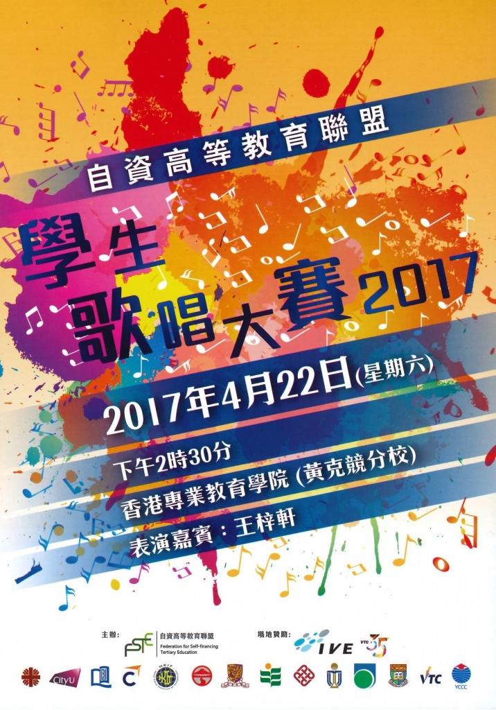 Singing Contest 2017